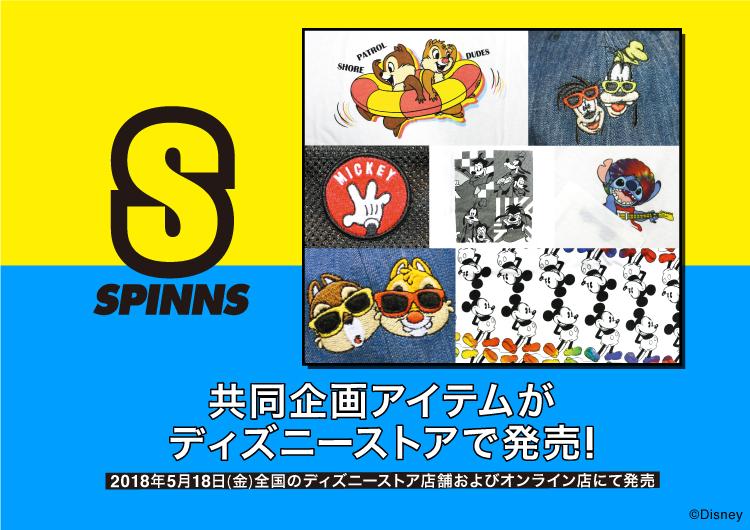 【SPINNS】ディズニーストアの共同開発アイテム発売決定