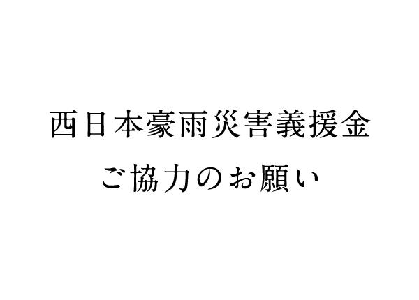 西日本豪雨災害義援金ご協力のお願い