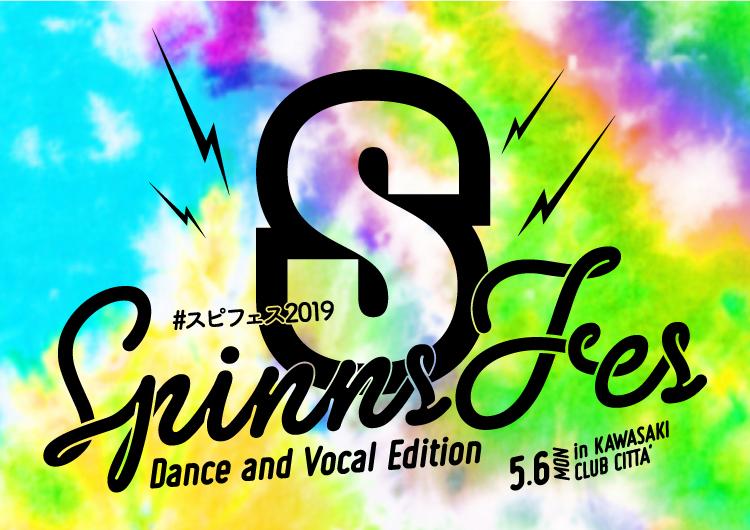 【SPINNS】2019年5月6日に川崎CLUB CITTA'にて「SPINNS FES」開催