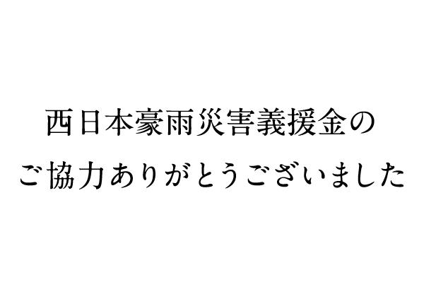 西日本豪雨災害義援金のご協力ありがとうございました