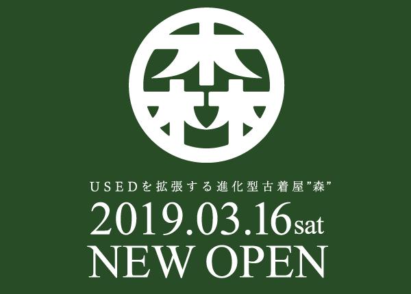"「USEDを拡張するスタイルマーケット""森""」 が3月16日中崎町にオープン"