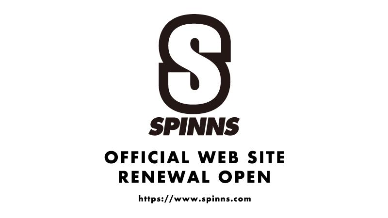 【SPINNS】公式サイトリニューアルオープン