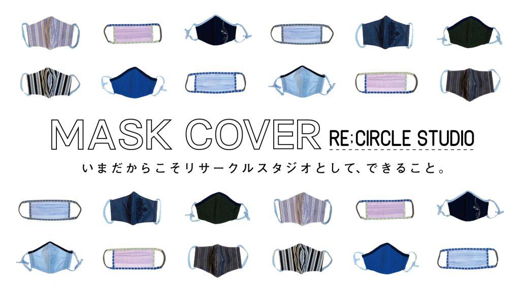 """【森】日常的な""""マスク着脱""""を想定した「マスクカバー」「マスクバッグ」を 販売開始"""