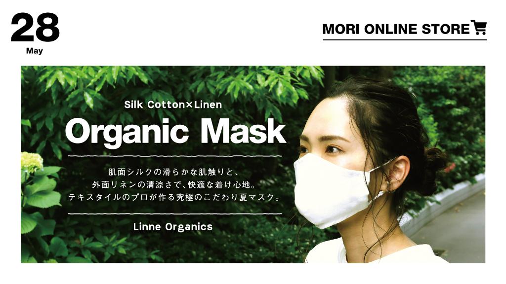 【森】肌にも環境にも優しい、天然素材の夏マスク Silk kotton × linen Organic Mask を販売