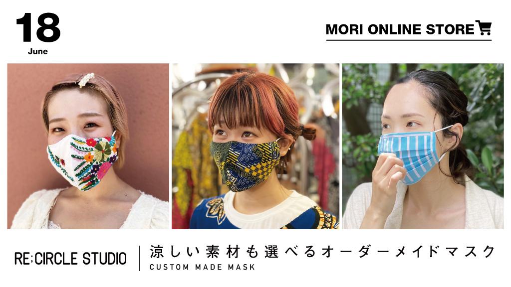 【森】 CUSTOM MADE MASK | オーダーメイドマスクの制作サービスを開始