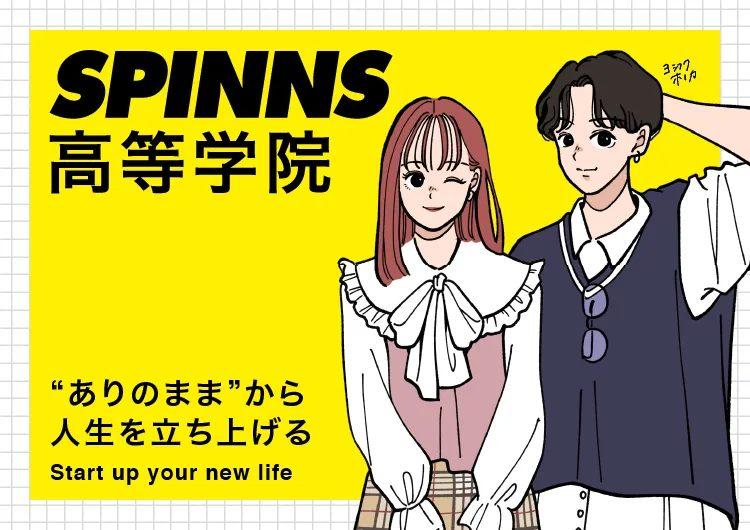 【SPINNS】SPINNS高等学院のご案内