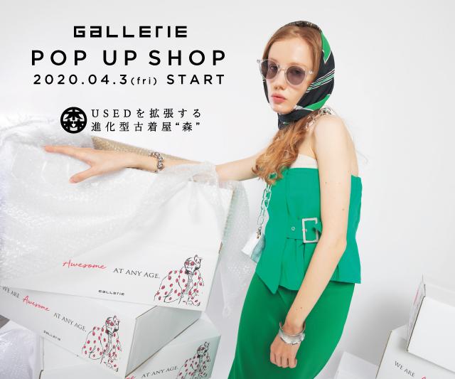 "【GALLERIE】進化型古着屋""森""にてPOP UP SHOP OPEN!"