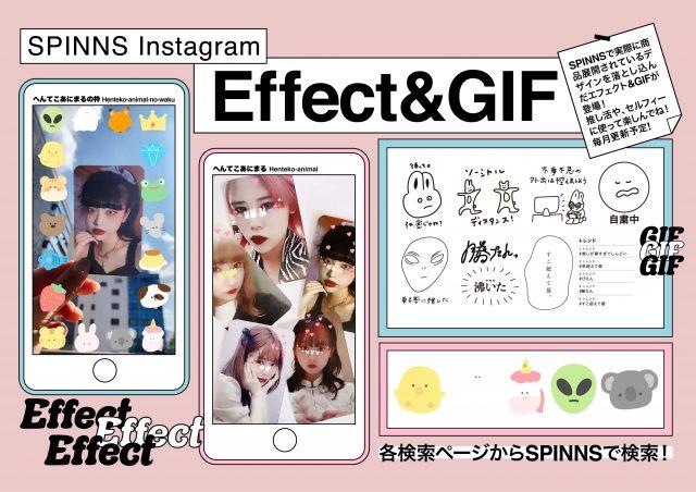 【SPINNS】アパレル初!? Instagram SPINNS公式アカウントにオリジナルGIF&エフェクトが登場!!