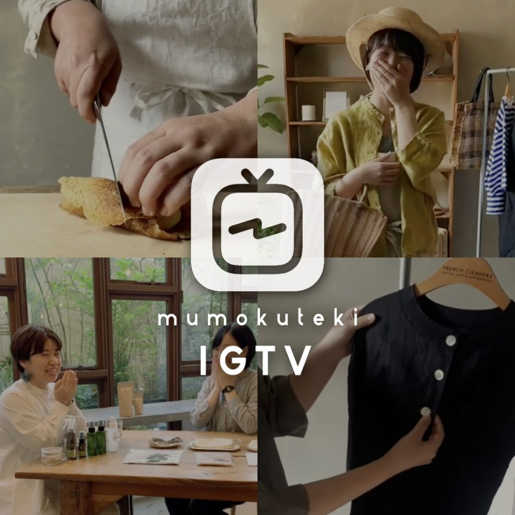 【mumokuteki】mumokuteki IGTV 配信スタートのお知らせ