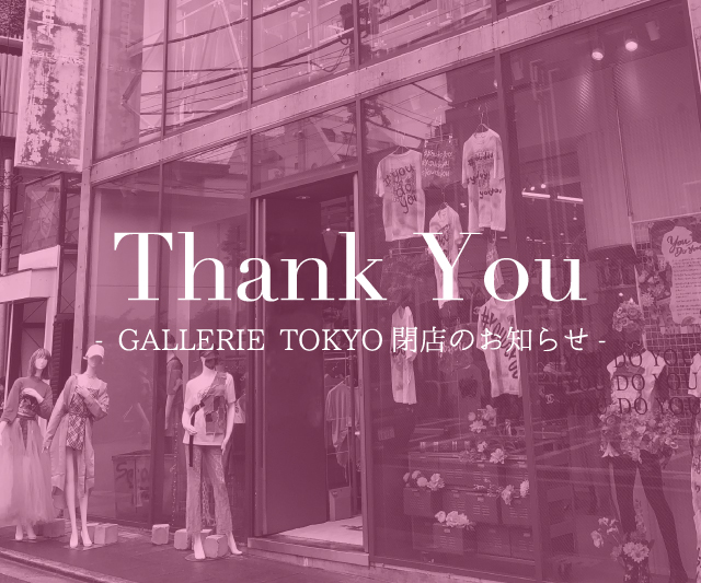 【GALLERIE】GALLERIE TOKYO閉店のお知らせ