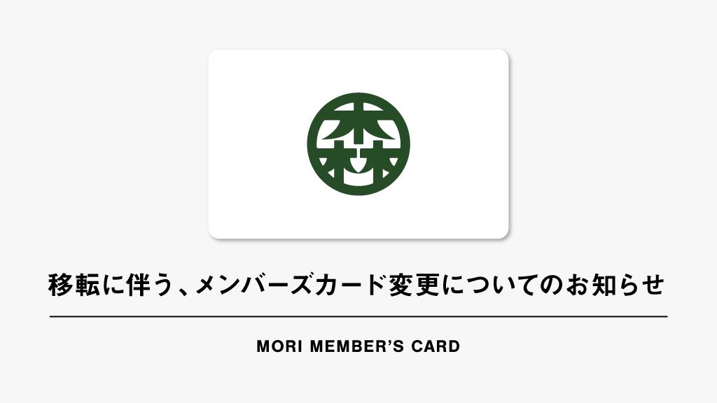 【森】移転に伴う、メンバーズカードの変更についてのお知らせ