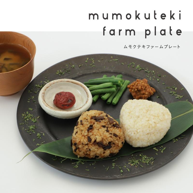 【mumokuteki】mumokuteki farm plate ムモクテキファームプレート