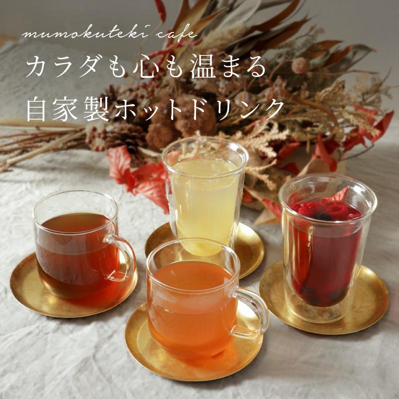 【mumokuteki】カラダも心も温まる自家製ホットドリンク