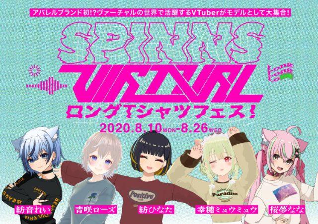 【SPINNS】SPINNS×VIRTUAL ロングTシャツフェス