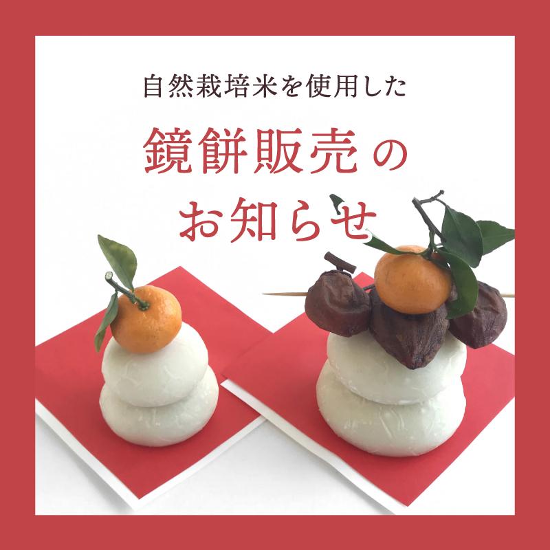 【mumokuteki】自然栽培米を使用した鏡餅販売のお知らせ
