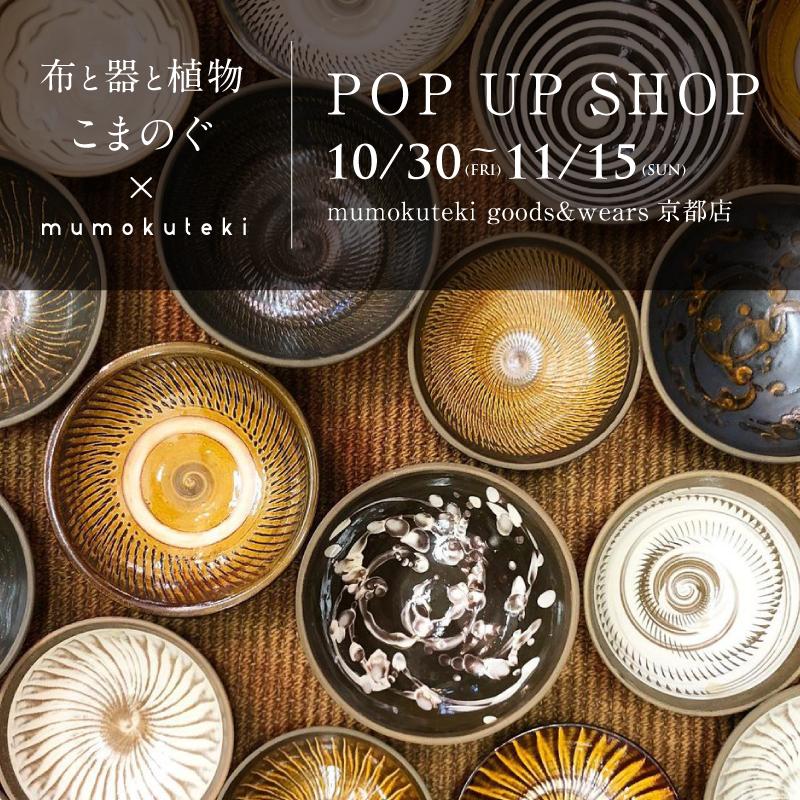 【mumokuteki】こまのぐ × mumokuteki POP UP SHOP