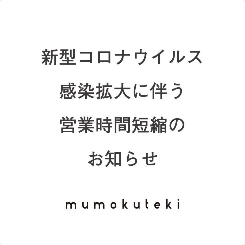 【mumokuteki】新型コロナウイルス感染拡大に伴う営業時間短縮のお知らせ