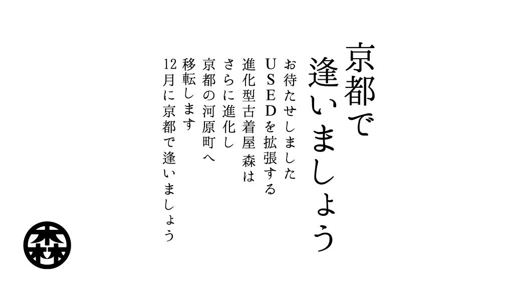 【森】Renewal Openのお知らせ