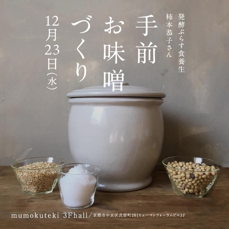 【mumokuteki】発酵ぷらす食養生 柿本恭子さん mumokuteki 手前お味噌づくり