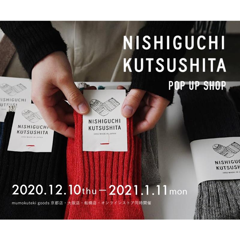 【mumokuteki】NISHIGUCHI KUTSUSHITA POP UP SHOP