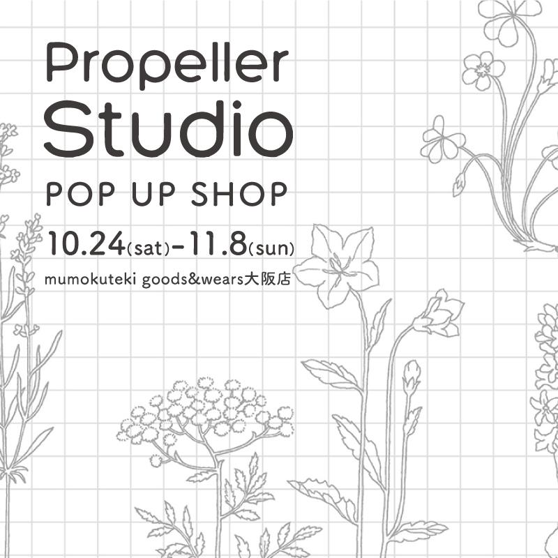 【mumokuteki】Propeller Studio POP UP SHOP