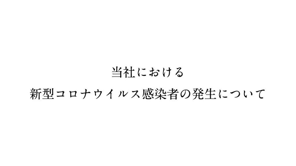 当社における新型コロナウイルス感染者の発生について [1/9更新]