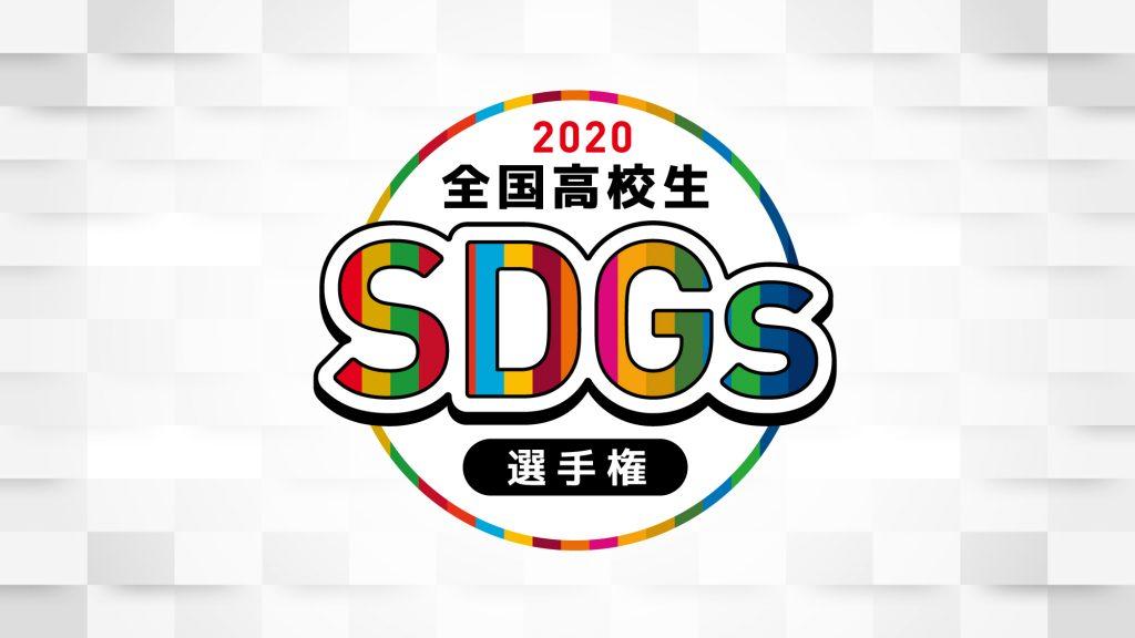 【SPINNS】全国高校生SDGs選手権に参加します