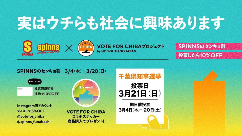 【SPINNS】一般社団法人NO YOUTH NO JAPANと協業し若者の投票率を上げるためのプロジェクトを開始