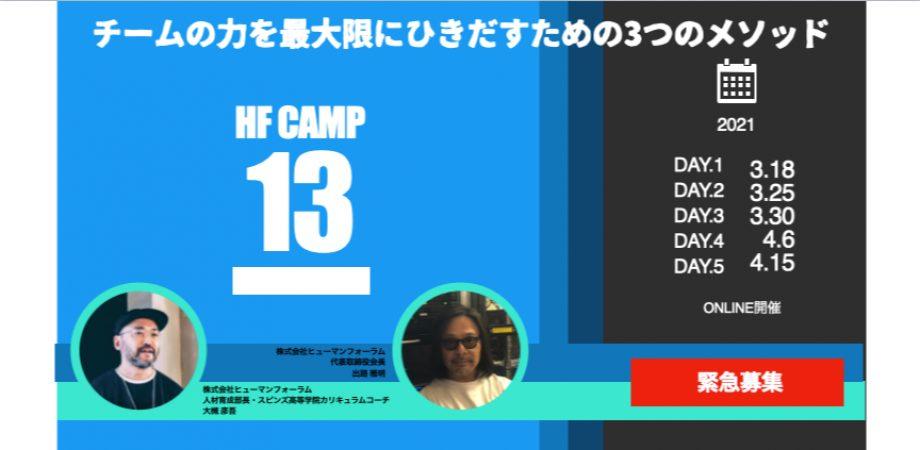 【セミナー情報】Human Forum Camp 13